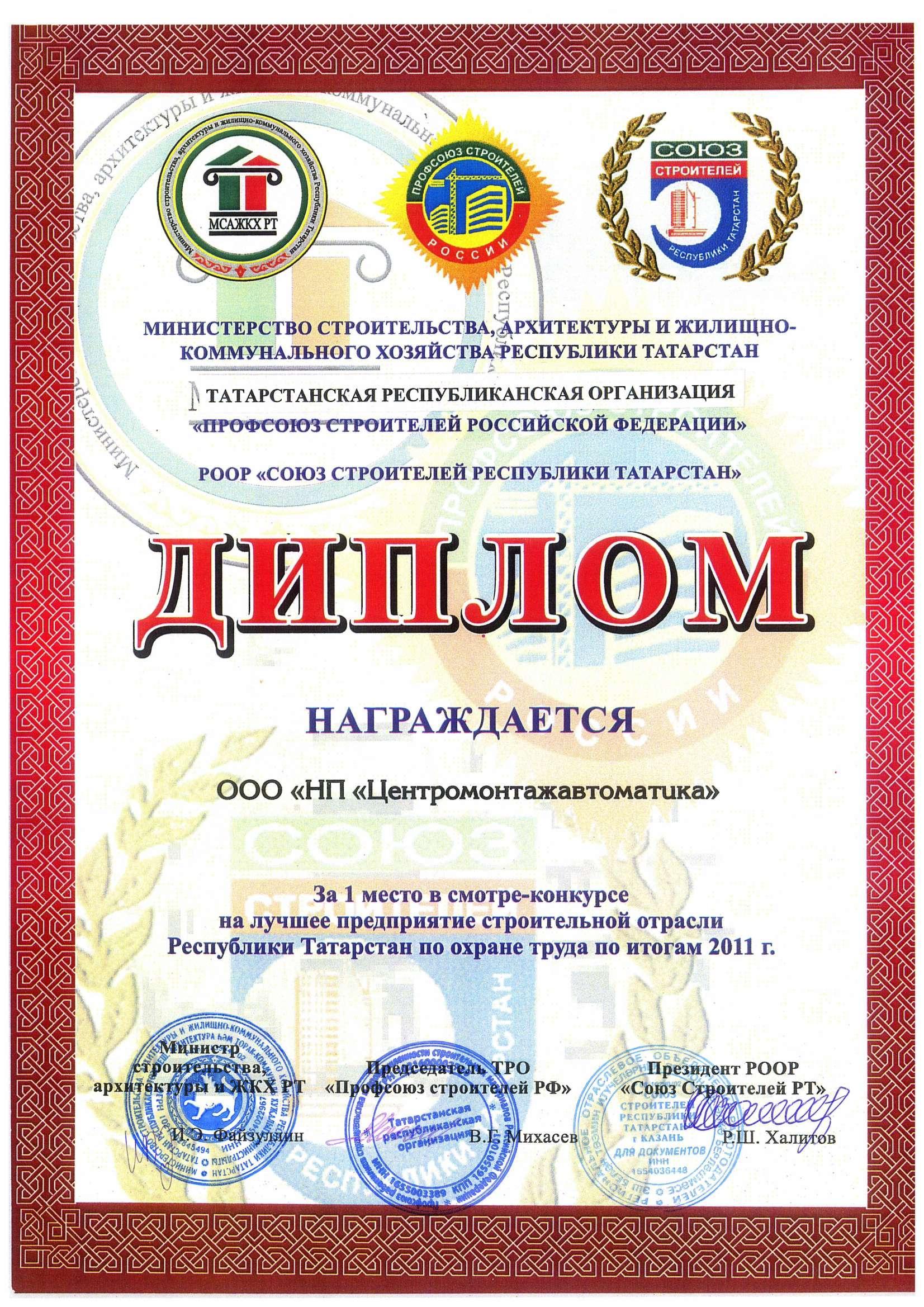 Охрана труда Диплом i место в смотре конкурсе на лучшее предприятие строительной отрасли Республики Татарстан по охране труда 2011 год